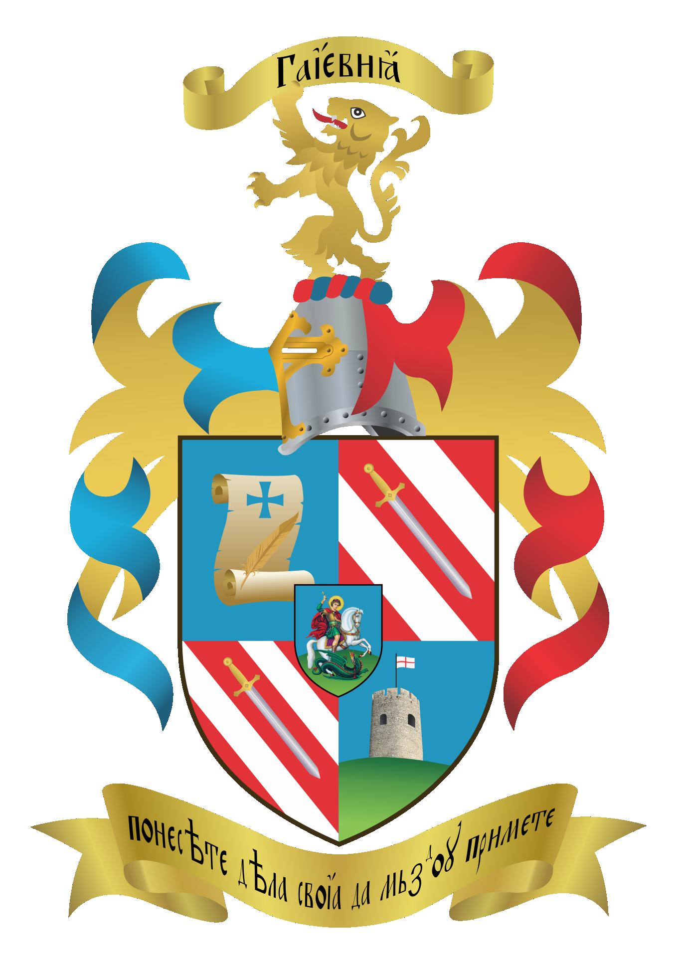 VELIKI GRB GAJEVIĆ-STAROSLOVENSKI PNG